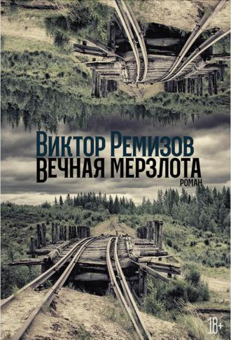Виктор Ремизов, Вечная мерзлота