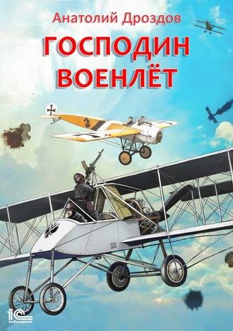 Анатолий Дроздов, Господин военлет