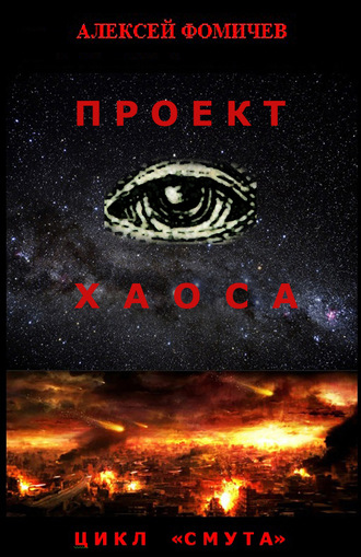 Алексей Фомичев, Проект хаоса