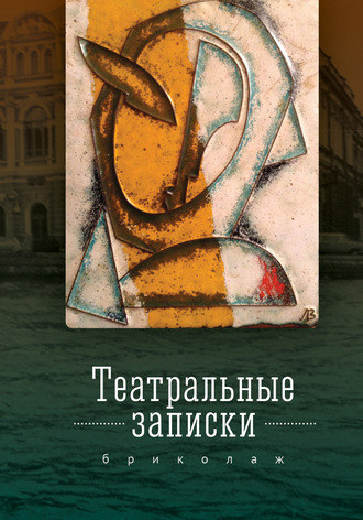 Е. Калло, А. Лилеева, Театральные записки (бриколаж)