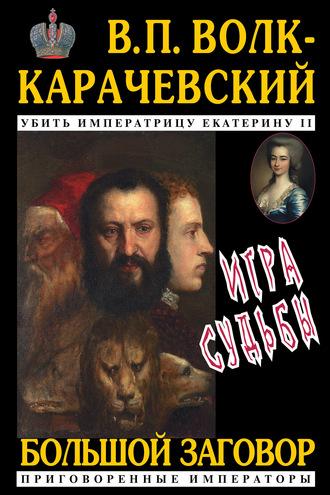 В. Волк-Карачевский, Игра судьбы