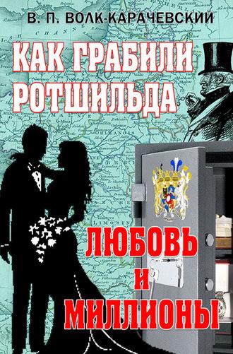 В. Волк-Карачевский, Как грабили Ротшильда. Любовь и миллионы