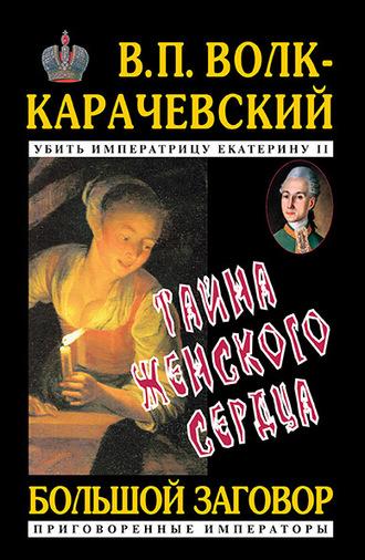 В. Волк-Карачевский, Тайна женского сердца