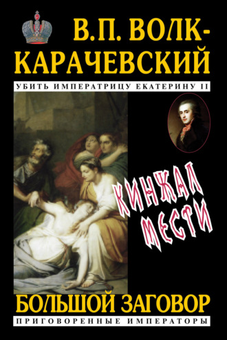 В. Волк-Карачевский, Кинжал мести