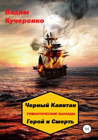 Вадим Кучеренко, Черный Капитан. Романтические баллады. Герой и Смерть