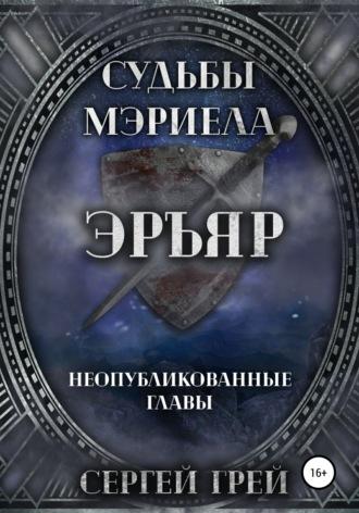 Сергей Грей, Судьбы Мэриела. Эръяр – нерассказанные истории