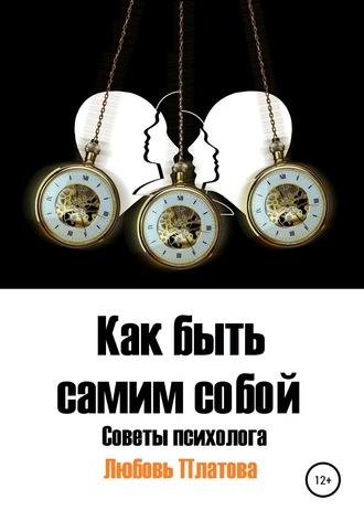 Любовь Платова, Как быть самим собой. Советы психолога