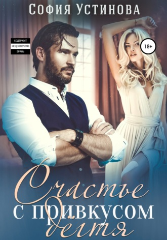 Александра Ермакова, Счастье с привкусом дёгтя