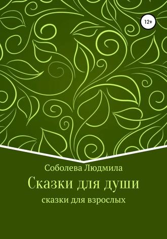 Людмила Соболева, Сказки для души. Сказки для взрослых