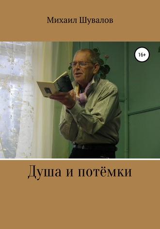 Михаил Шувалов, Душа и потёмки