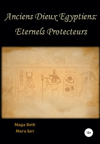 Maribel Maga Beth, Anciens Dieux Égyptiens: Eternels Protecteurs