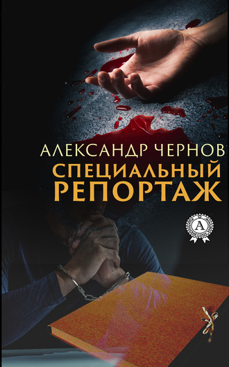 Александр Чернов, Специальный репортаж