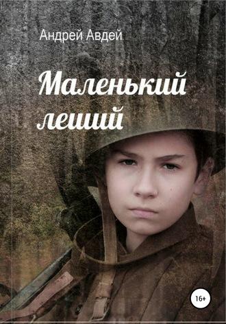 Андрей Авдей, Маленький Леший