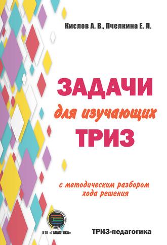 Екатерина Пчелкина, Александр Кислов, Задачи для изучающих ТРИЗ