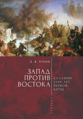 Сборник, Евгений Лукин, Запад против Востока. 2500 лет первой битве