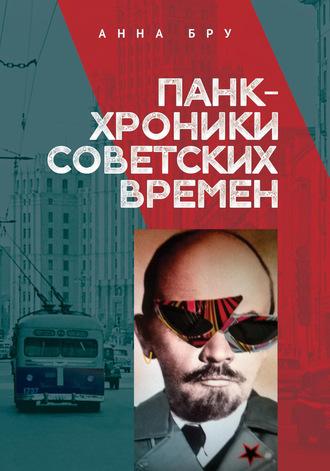 Анна Бру, Панк-хроники советских времен