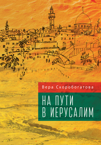 Вера Скоробогатова, На пути в Иерусалим