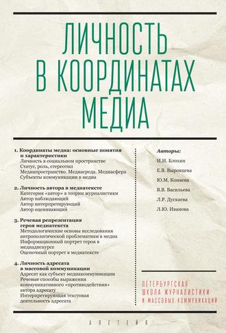 Коллектив авторов, Личность в координатах медиа