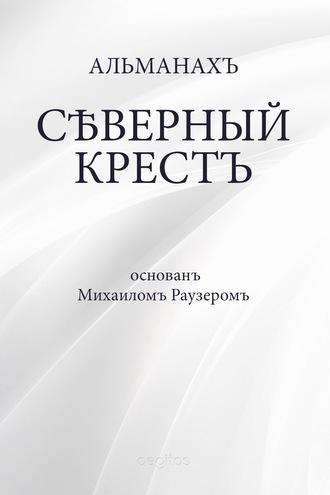 Альманах, Михаил Раузер, Северный крест
