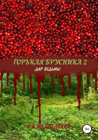 Наталья Медведская, Горькая брусника 2. Дар ведьмы