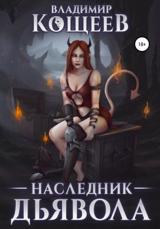 Владимир Кощеев, Наследник дьявола