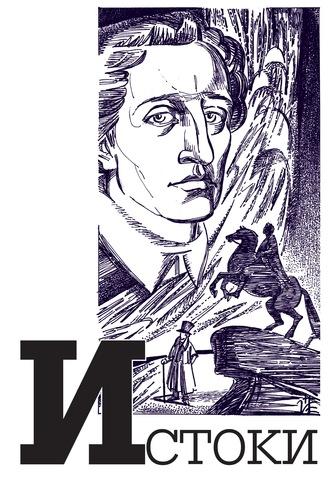 Коллектив авторов, Ирина Антонова, Альманах «Истоки». Выпуск 12