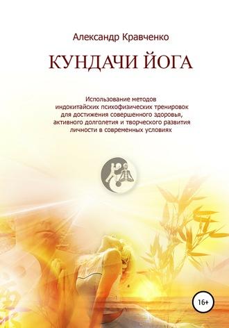 Александр Кравченко, Кундачи Йога