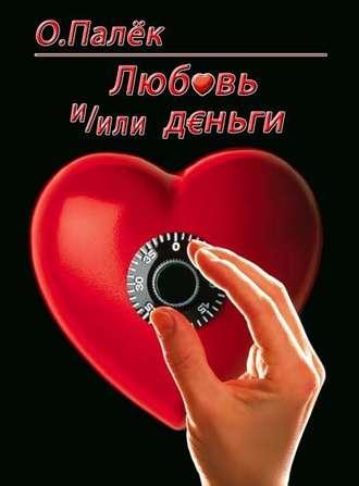 Олег Палёк, Любовь и/или деньги