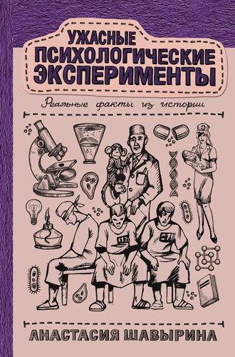 Анастасия Шавырина, Ужасные психологические эксперименты: реальные факты из истории