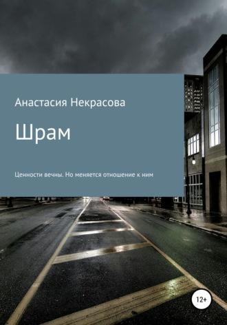 Анастасия Некрасова, Шрам