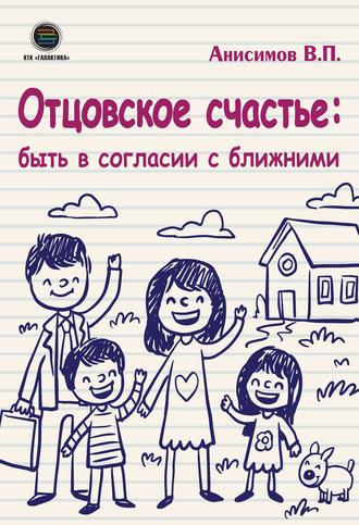 Владимир Анисимов, Отцовское счастье: быть в согласии с ближними