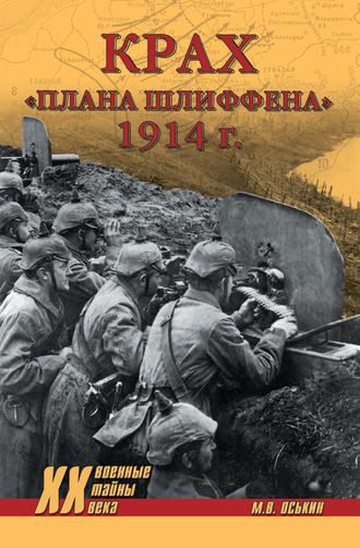 Максим Оськин, Крах плана Шлиффена. 1914 г.