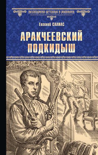 Евгений Салиас де Турнемир, Аракчеевский подкидыш
