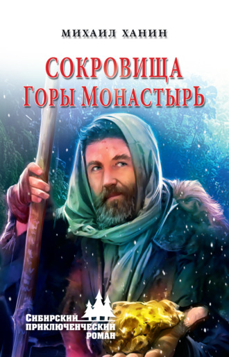 Михаил Ханин, Сокровища горы Монастырь