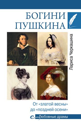 Лариса Черкашина, Богини Пушкина. От «златой весны» до «поздней осени»