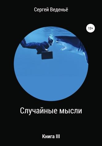 Сергей Веденьё, Случайные мысли. Книга III