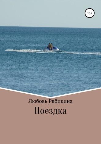 Любовь Рябикина, Поездка