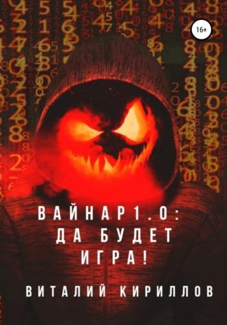 Виталий Кириллов, Вайнар 1.0: Да будет игра!