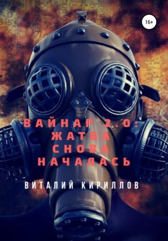 Виталий Кириллов, Вайнар 2.0: Жатва снова началась