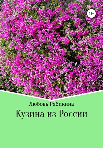 Любовь Рябикина, Кузина из России