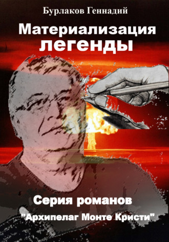 Геннадий Бурлаков, Материализация легенды