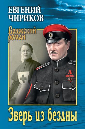 Евгений Чириков, Зверь из бездны