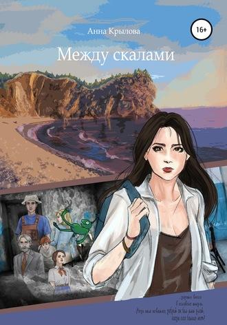 Анна Крылова, Между скалами
