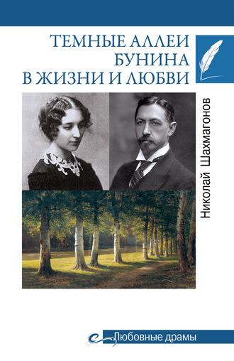 Николай Шахмагонов, Темные аллеи Бунина в жизни и любви