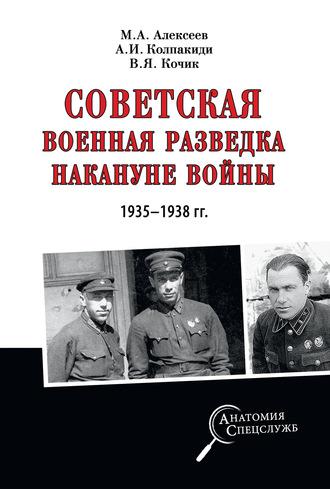 Александр Колпакиди, Михаил Алексеев, Советская военная разведка накануне войны 1935—1938 гг.