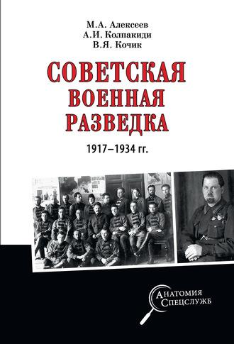 Александр Колпакиди, Михаил Алексеев, Советская военная разведка 1917—1934 гг.
