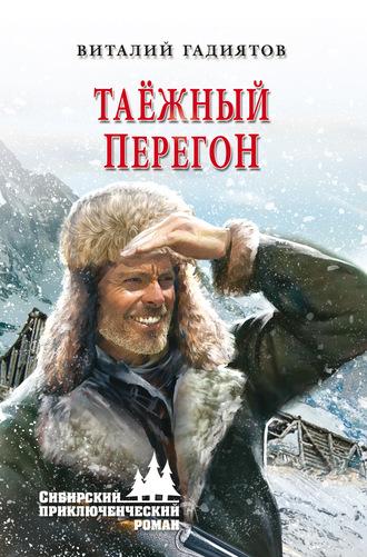 Виталий Гадиятов, Таёжный перегон