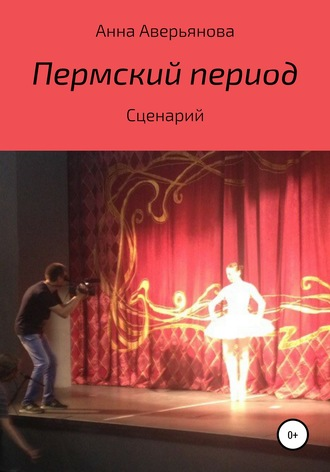 Анна Аверьянова, Пермский период. Сценарий