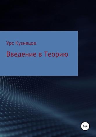 Урс Кузнецов, Введение в Теорию