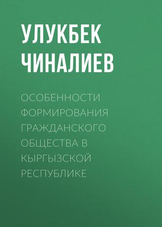 Улукбек Чиналиев, Особенности формирования гражданского общества в Кыргызской республике